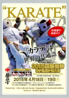 International Karate Friendship in 2015