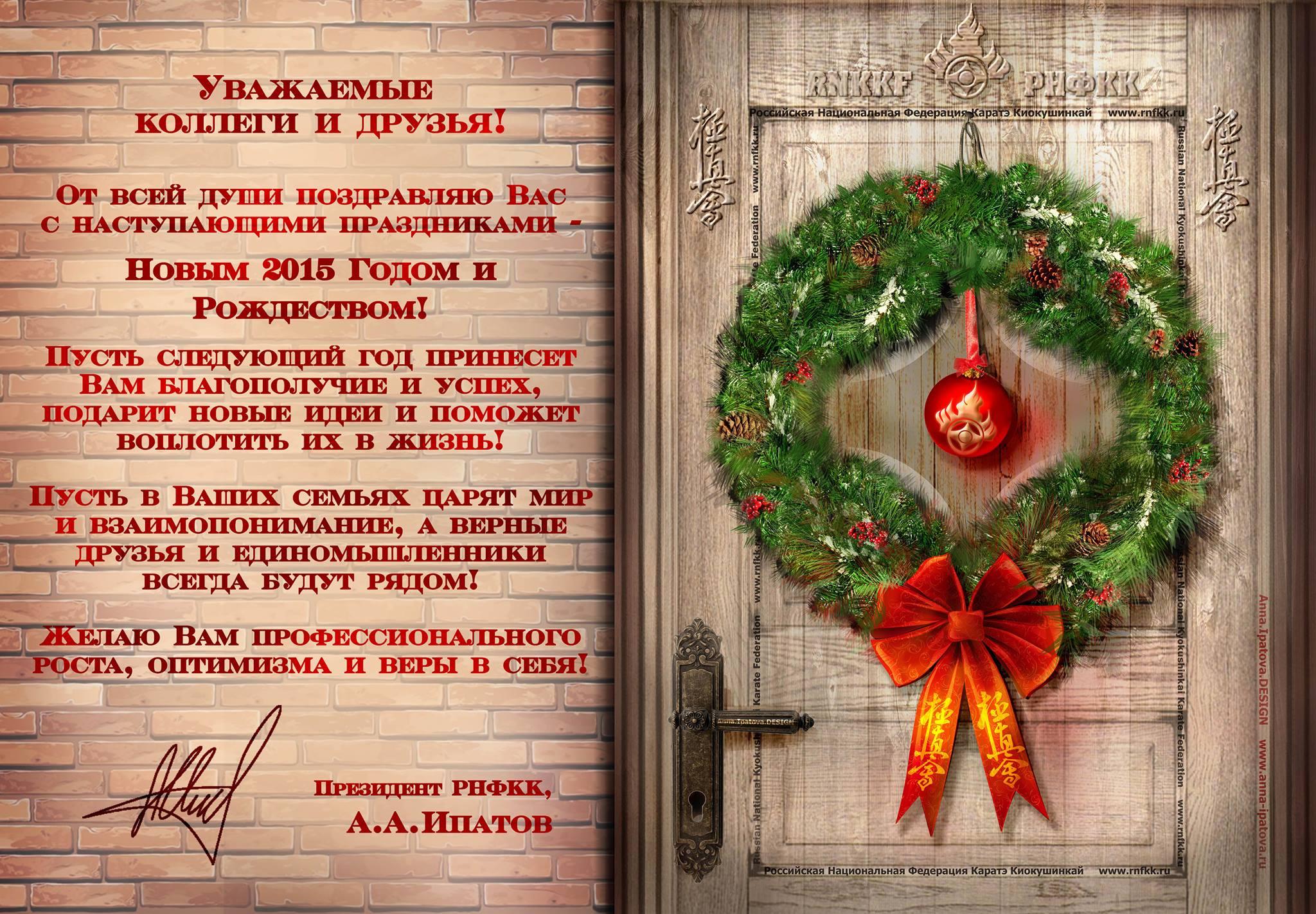 Новогоднее поздравления начальнику
